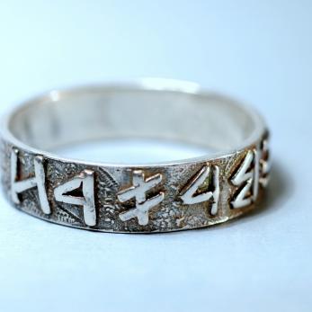 Rovás gyűrű